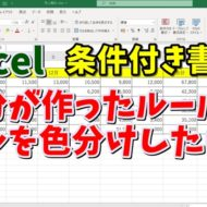 Excel エクセル 条件付き書式