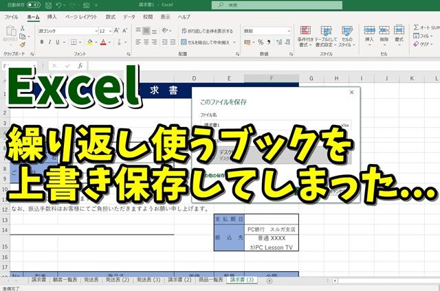Excel エクセル テンプレート 保存