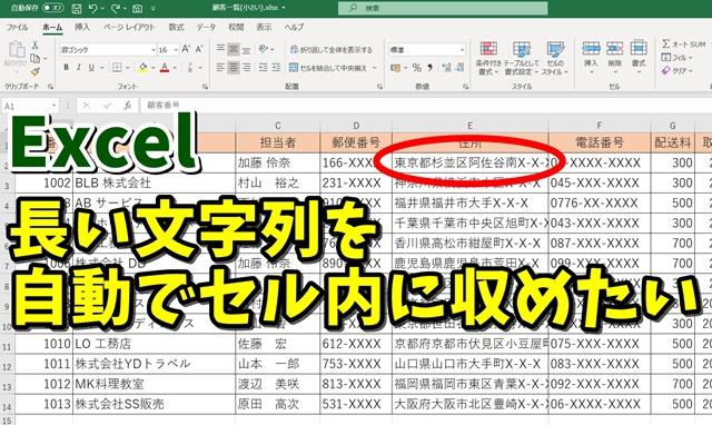 Excel エクセル 縮小して全体を表示する