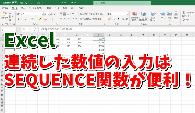 Excel エクセル SEQUENCE関数