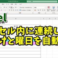 Excel エクセル 曜日 オートフィル