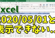 Excel エクセル 日付 書式設定