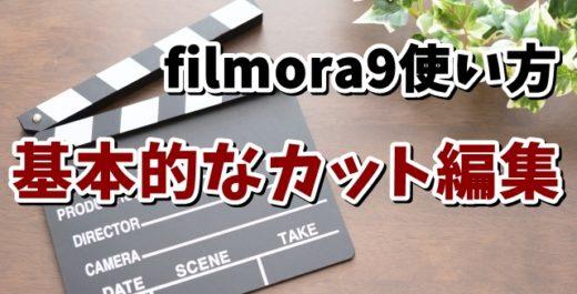 filmora フィモーラ カット 動画