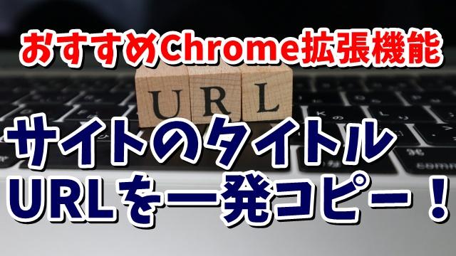 Google グーグル 拡張機能 Create Link