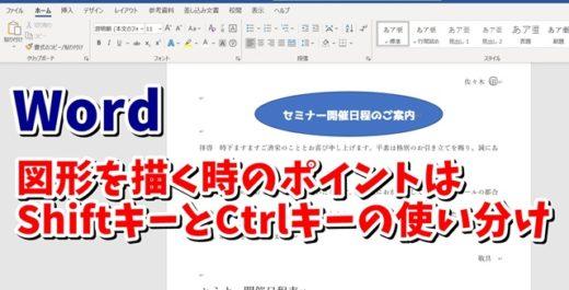 Word ワード 図形 Shift Ctrl