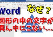 Word ワード テキスト テキストボックス