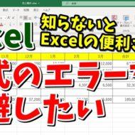 Excel エクセル IF関数 空白処理