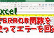 Excel エクセル イフエラー関数 使い方