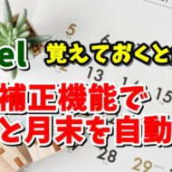 Excel エクセル DATE関数 末日