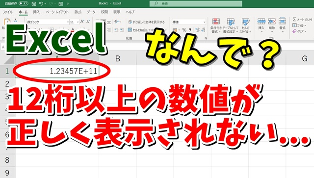 Excel エクセル 12桁以上 数値 表示