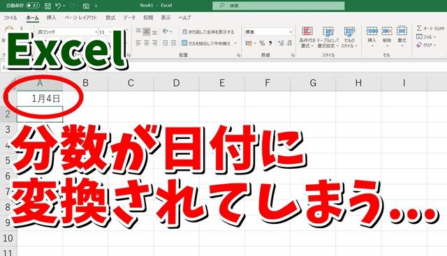 Excel エクセル 分数 入力 表示