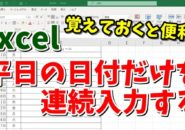 Excel エクセル オートフィル 週日単位