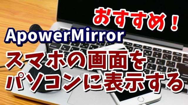 iPhone Android スマートフォン ミラーリングソフト