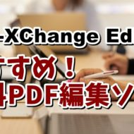 PDFXChangeEditor PDF編集ソフト 無料 おすすめ