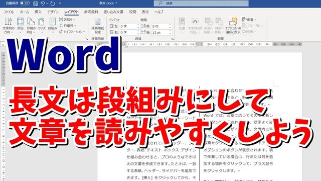 Word ワード 段組み