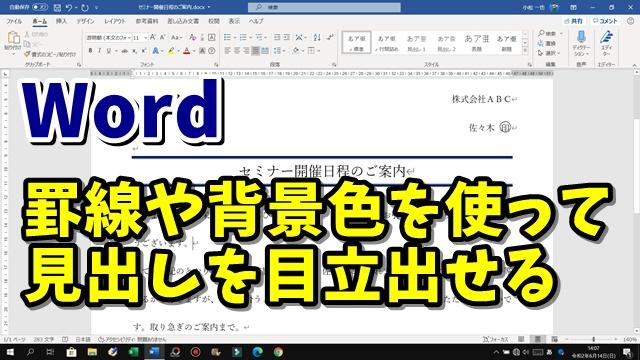 Word ワード 線種とページ罫線と網かけの設定