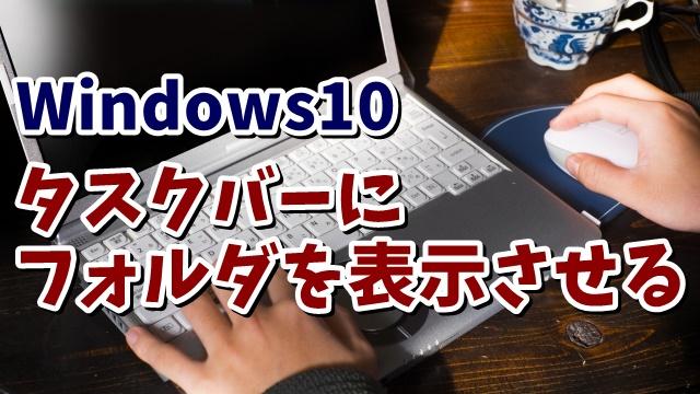 Windows10 ウィンドウズ10 フォルダ タスクバー