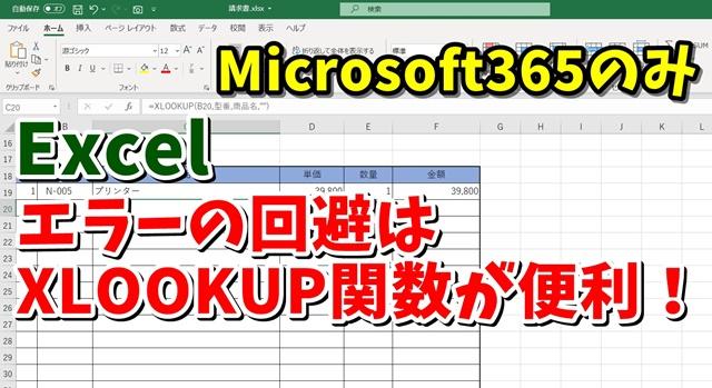 Excel エクセル XLOOKUP関数 Microsoft365