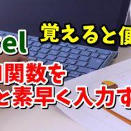 Excel エクセル ショートカットキー SUM関数