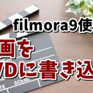 filmora フィモーラ ロゴ 消す DVD 出力