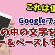 Googleフォト 写真 文字 読み取り OCR