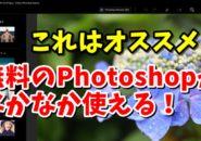 Photoshop フォトショップ 無料 フリー PhotoshopExpress