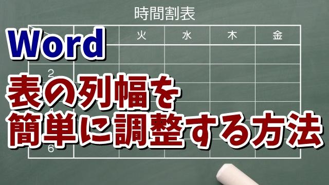 Word ワード 表 自動調整