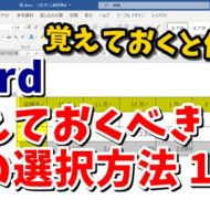 Word ワード 表 選択