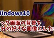 Windows10 ロック画面 ログイン画面 変更
