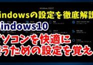 Windows10 ウィンドウズ10 Windowsの設定 システム