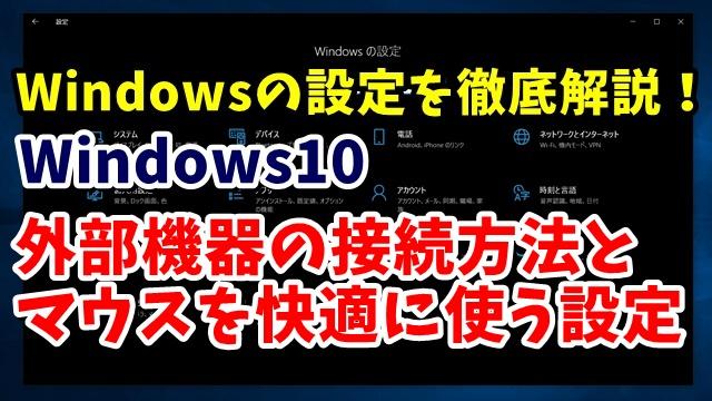 Windows10 ウィンドウズ10 デバイス Windowsの設定
