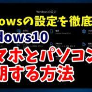 Windows10 ウィンドウズ10 Windowsの設定 電話