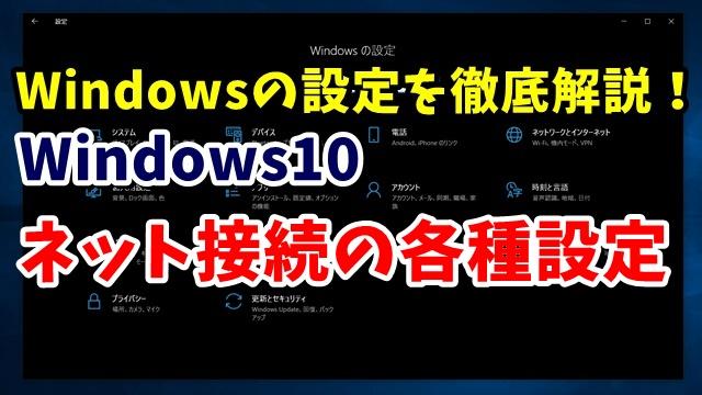 Windows10 ウィンドウズ10 Windowsの設定 ネットワークとインターネット