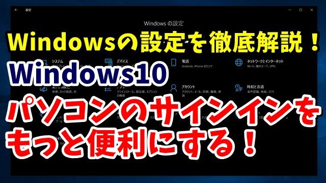 Windows10 ウィンドウズ10 Windowsの設定 アカウント