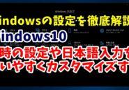 Windows10 ウィンドウズ10 Windowsの設定 時刻と言語