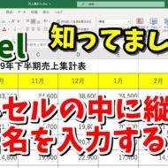 Excel エクセル えくせる テキストボックス