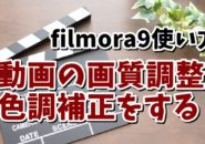 filmora フィモーラ ロゴ 消す