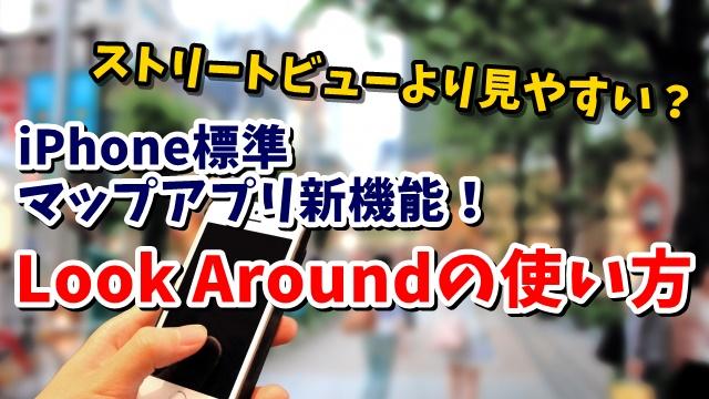 iPhone アイフォン Look Around ストリートビュー