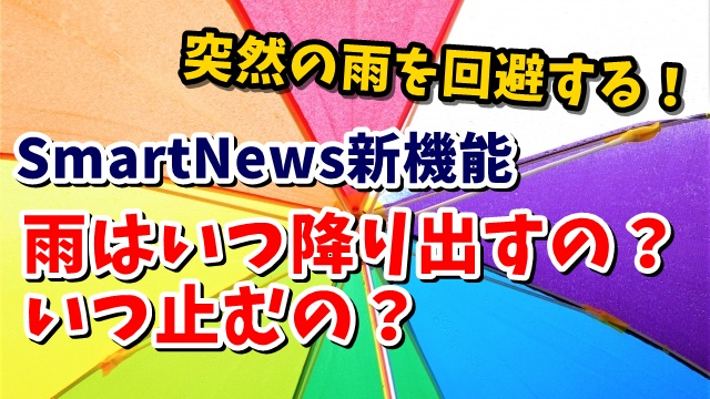 SmartNews スマートニュース 雨雲レーダー 新機能