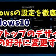Windows10 ウィンドウズ10 Windowsの設定 個人用設定