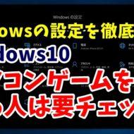 Windows10 ウィンドウズ10 Windowsの設定 ゲーム