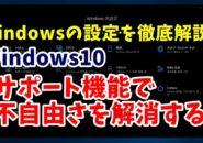 Windows10 ウィンドウズ10 Windowsの設定 簡単操作