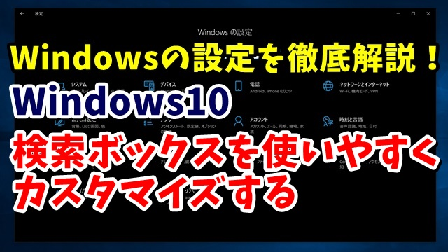 Windows10 ウィンドウズ10 Windowsの設定 検索