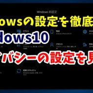 Windows10 ウィンドウズ10 Windowsの設定 プライバシー