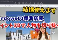 Windows10 ウィンドウズ10 ペイント3D 切り抜き 背景削除