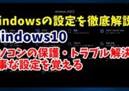 Windows10 ウィンドウズ10 Windowsの設定 更新とセキュリティ