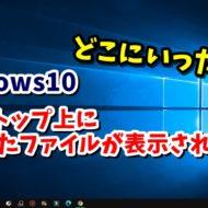 Windows10 ウィンドウズ10 ファイル 表示しない