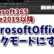 Office Word Excel ダークモード