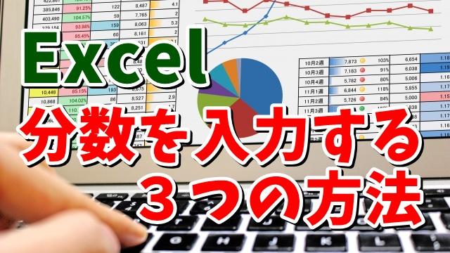 Excel エクセル 描画タブ 数式 分数