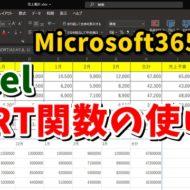 Excel エクセル SORT関数 Microsoft365 Office365